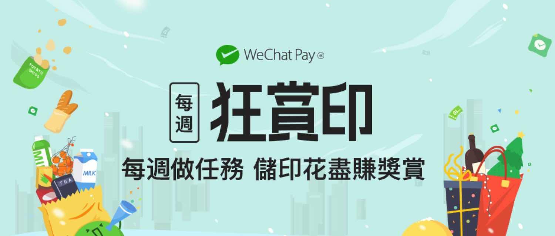 WeChat Pay HK 「 每週狂賞印 」優惠  做任務儲印花獲取獎賞