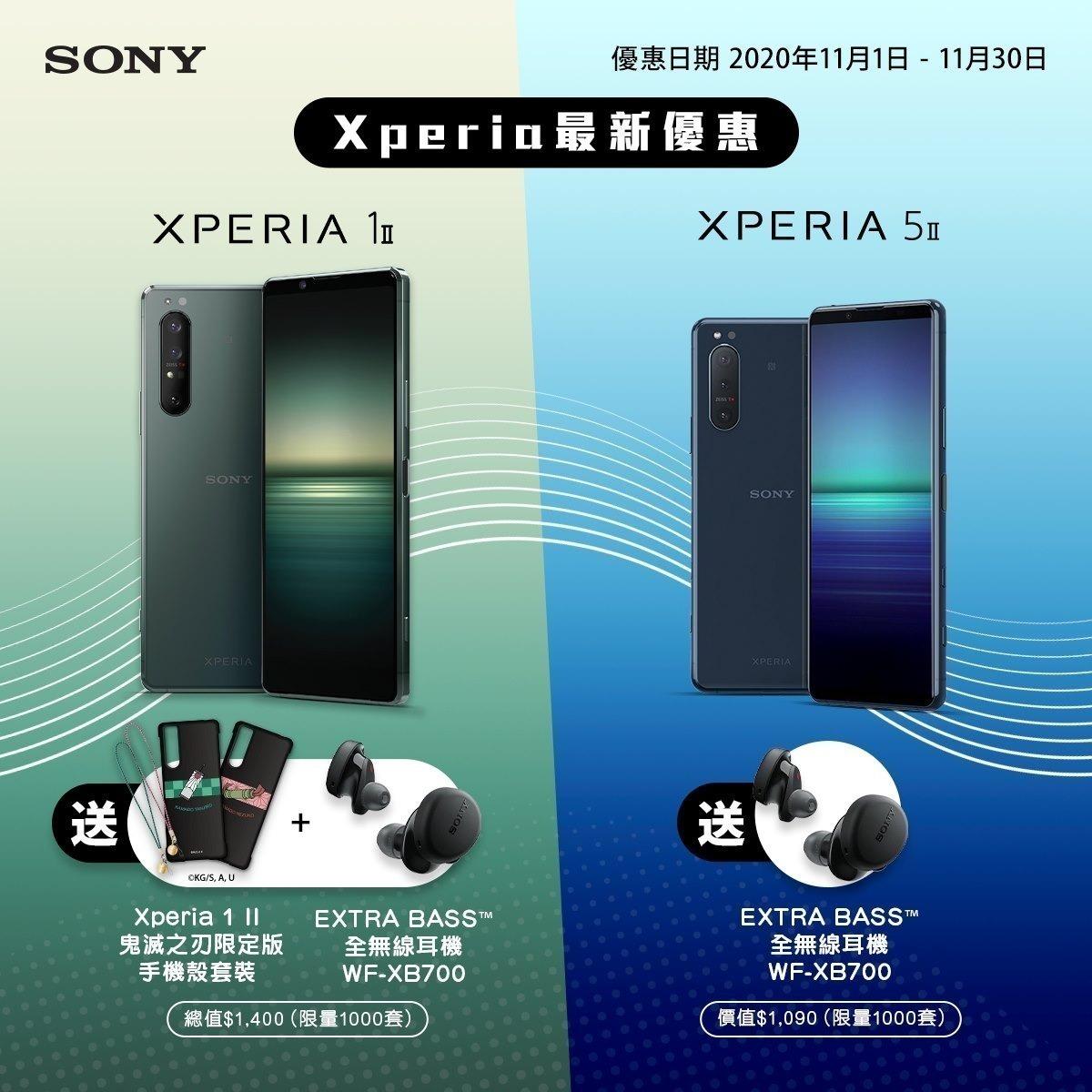 Xperia 1 II / Xperia 5 II 新推買機限時優惠  送《 鬼滅之刃 》機殻夠潮