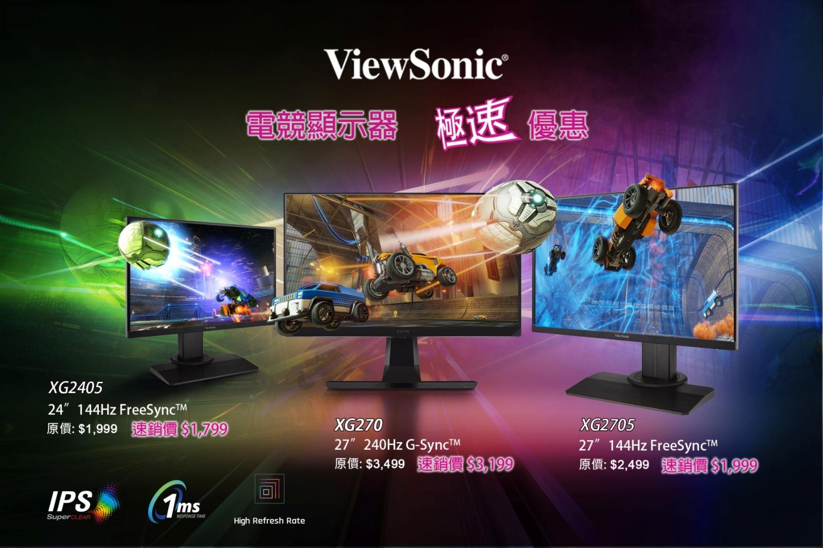 ViewSonic 電競顯示器極速優惠 精選型號折扣高達 HK$500