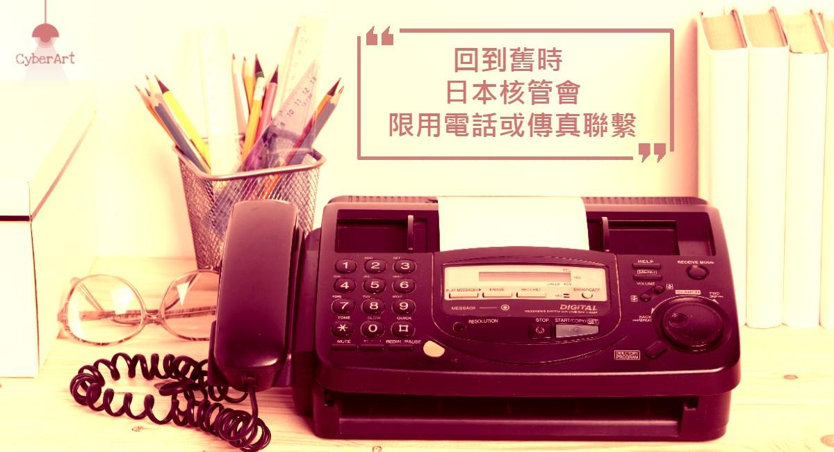 回到舊時 日本核能管制委員會限用電話或傳真聯繫