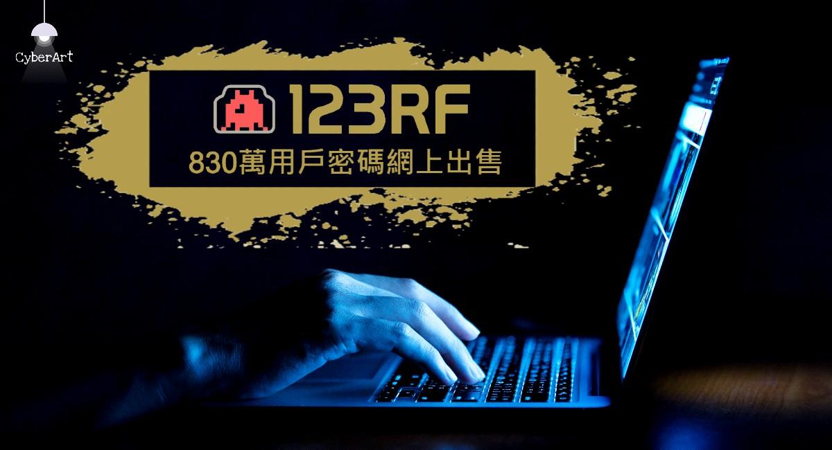 123RF.com 素材網被人侵 830 萬用戶密碼網上出售