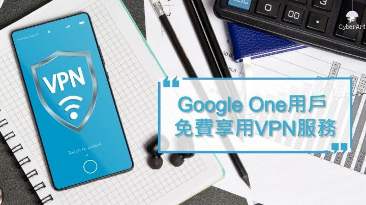 Google One 用戶 免費享用 VPN 服務