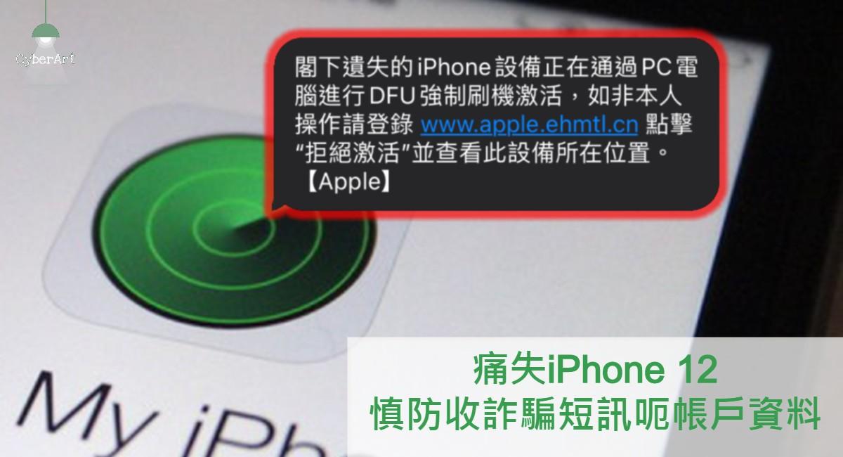 痛失 iPhone 12 慎防收詐騙短訊呃帳戶資料