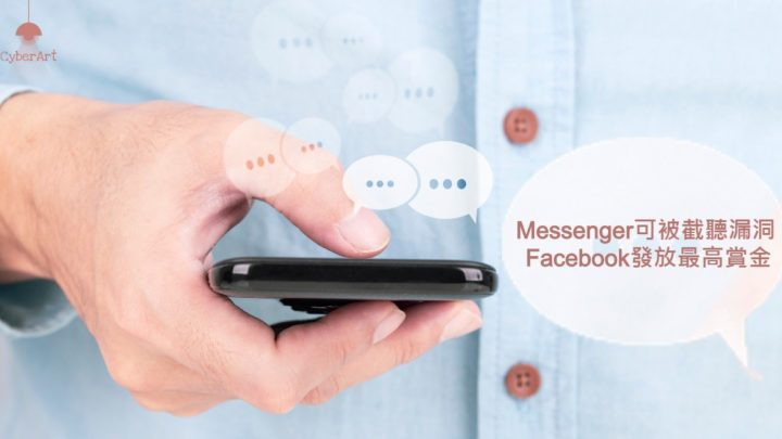Messenger可被截聽漏洞 Facebook發放最高賞金