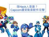 落Hack人是誰? Capcom遭受勒索軟件攻擊