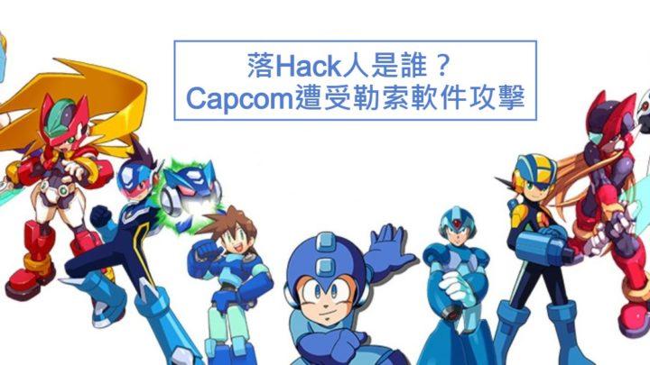 落 Hack 人是誰? Capcom 遭受勒索軟件攻擊