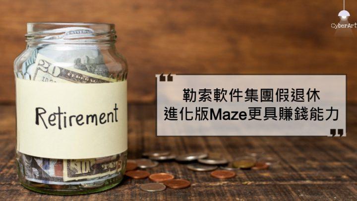 勒索軟件集團假退休 進化版Maze更具賺錢能力