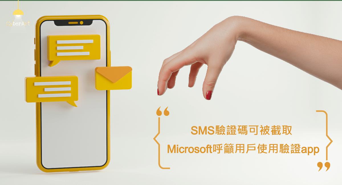 SMS 驗證碼可被截取 Microsoft 呼籲用戶使用驗證app