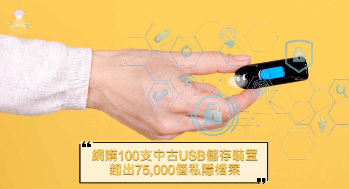 網購 100 支中古 USB 儲存裝置 起出 75,000 個私隱檔案