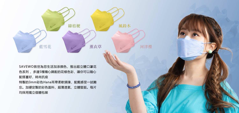 SAVEWO 3DMASK 超立體口罩  Hana Collection 花漾粉色系列女士最啱