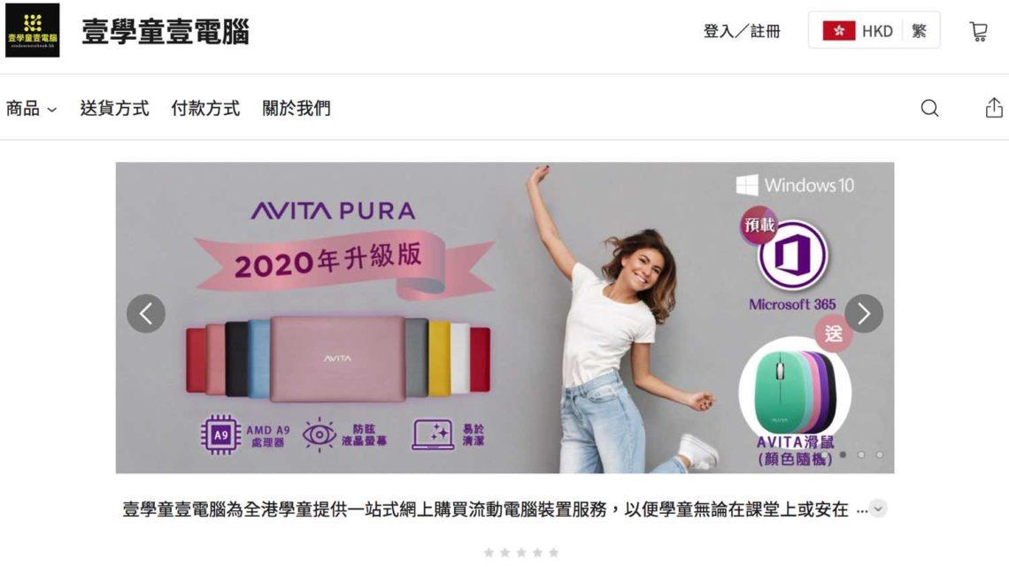 上Zoom又要上電腦堂?《 壹學童壹電腦 》網店平價平板 HK$ 880 有交易