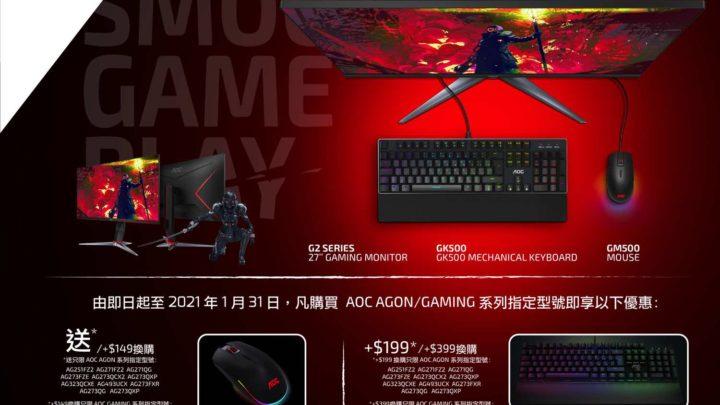 AOC 顯示器超值誇年優惠  優惠價換購電競鍵盤兼送電競滑鼠