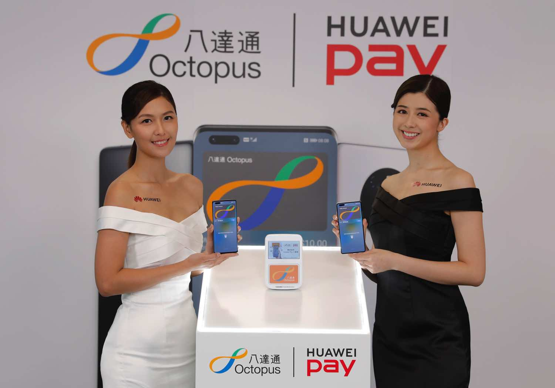 華為 x 八達通推 Huawei Pay 八達通  手機一啪更加方便