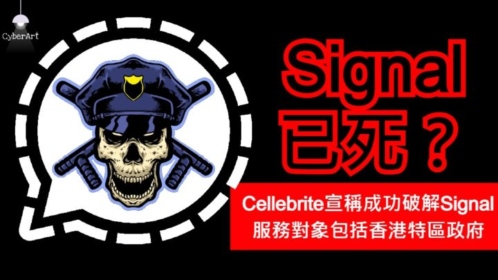 Cellebrite 宣稱成功破解 Signal 服務對象包括香港特區政府
