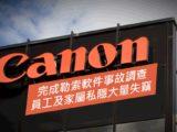 Canon完成勒索軟件事故調查 員工及家屬私隱大量失竊