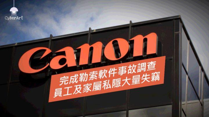 Canon 完成勒索軟件事故調查 員工及家屬私隱大量失竊