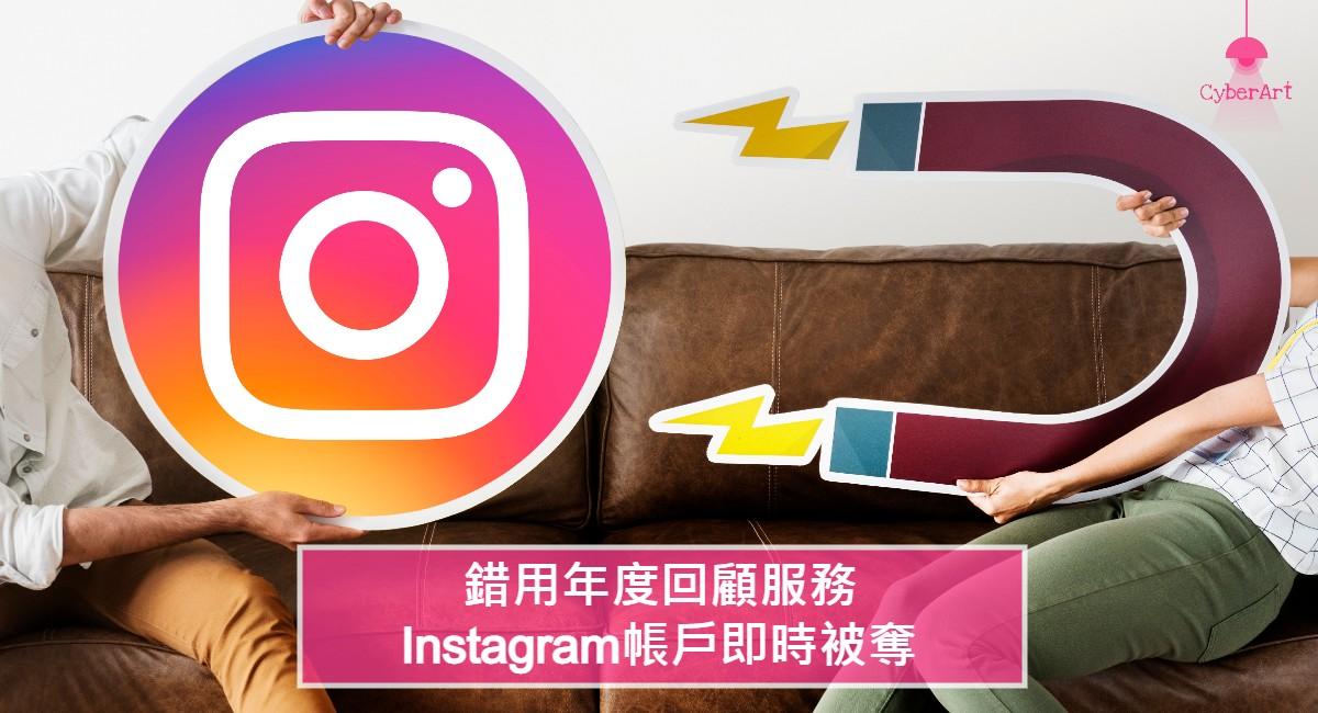 錯用年度回顧服務 Instagram 帳戶即時被奪