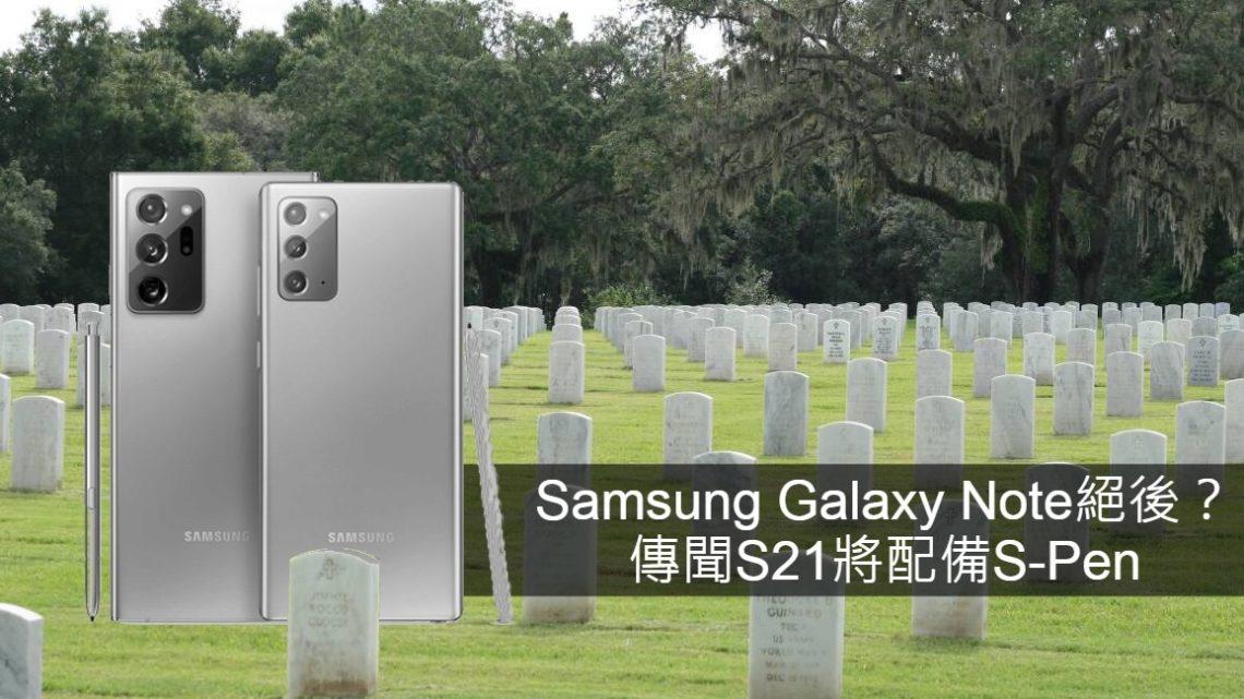 Samsung Galaxy Note 絕後? 傳聞S21將配備S-Pen