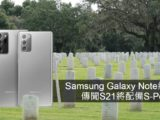 Samsung Galaxy Note絕後? 傳聞S21將配備S-Pen