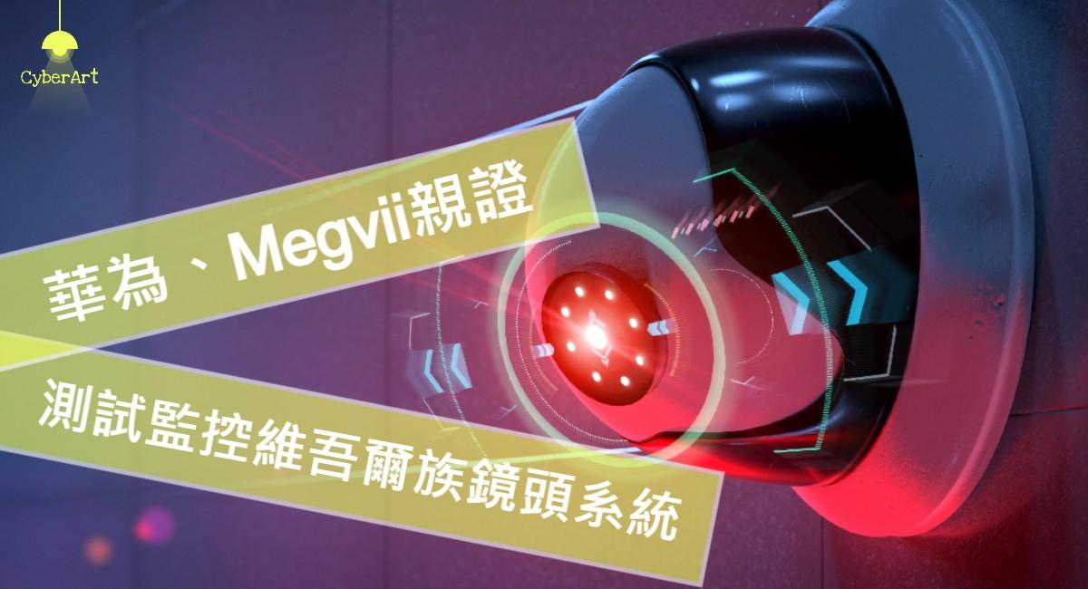 華為、Megvii親證 測試監控維吾爾族鏡頭系統