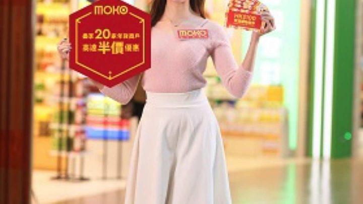 MOKO 新世紀廣場「 春の祝福 」利是封  20 家商戶半價優惠
