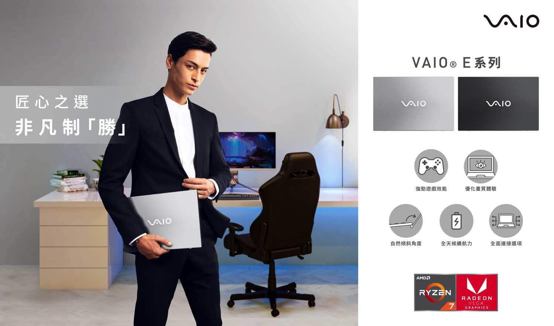 VAIO E15 手提電腦 日本紋樣圖案為年輕用家添上活力