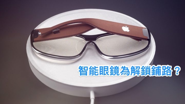 Apple Glasses 新專利  眼鏡解鎖其他裝置你又 buy 唔 buy ?