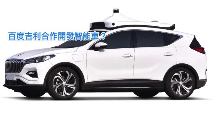 百度與吉利合作開發智能車 取代傳統出租車好定壞?