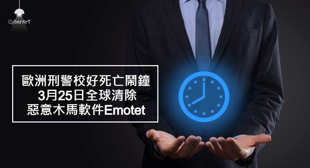 歐洲刑警校好死亡鬧鐘 3月25日全球清除惡意木馬軟件Emotet