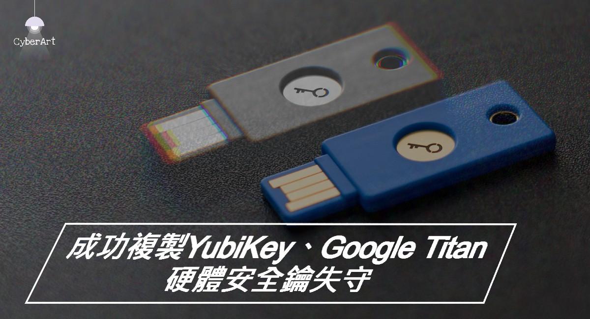 成功複製 YubiKey 、 Google Titan 硬體安全鑰失守