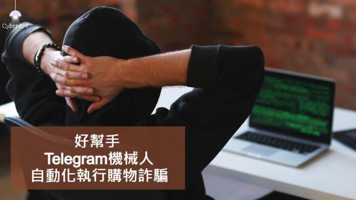 優哉悠哉 Telegram 機械人自動化執行購物詐騙