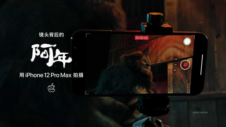 Apple 新年影片《 阿年 》 荷李活班底 iPhone 12 Pro Max拍攝