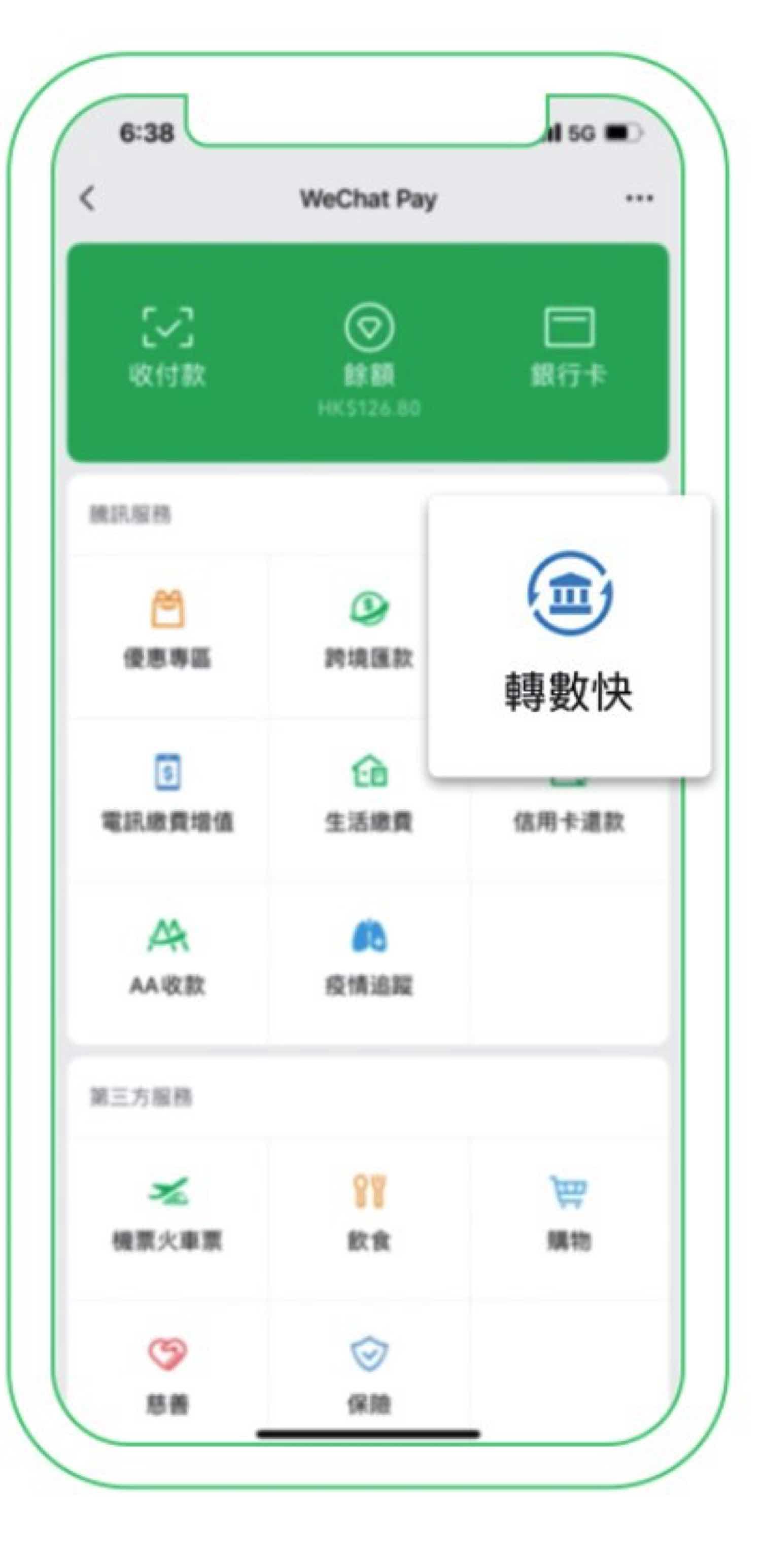 WeChat Pay HK 新增「 轉數快 」增值八達通銀包功能