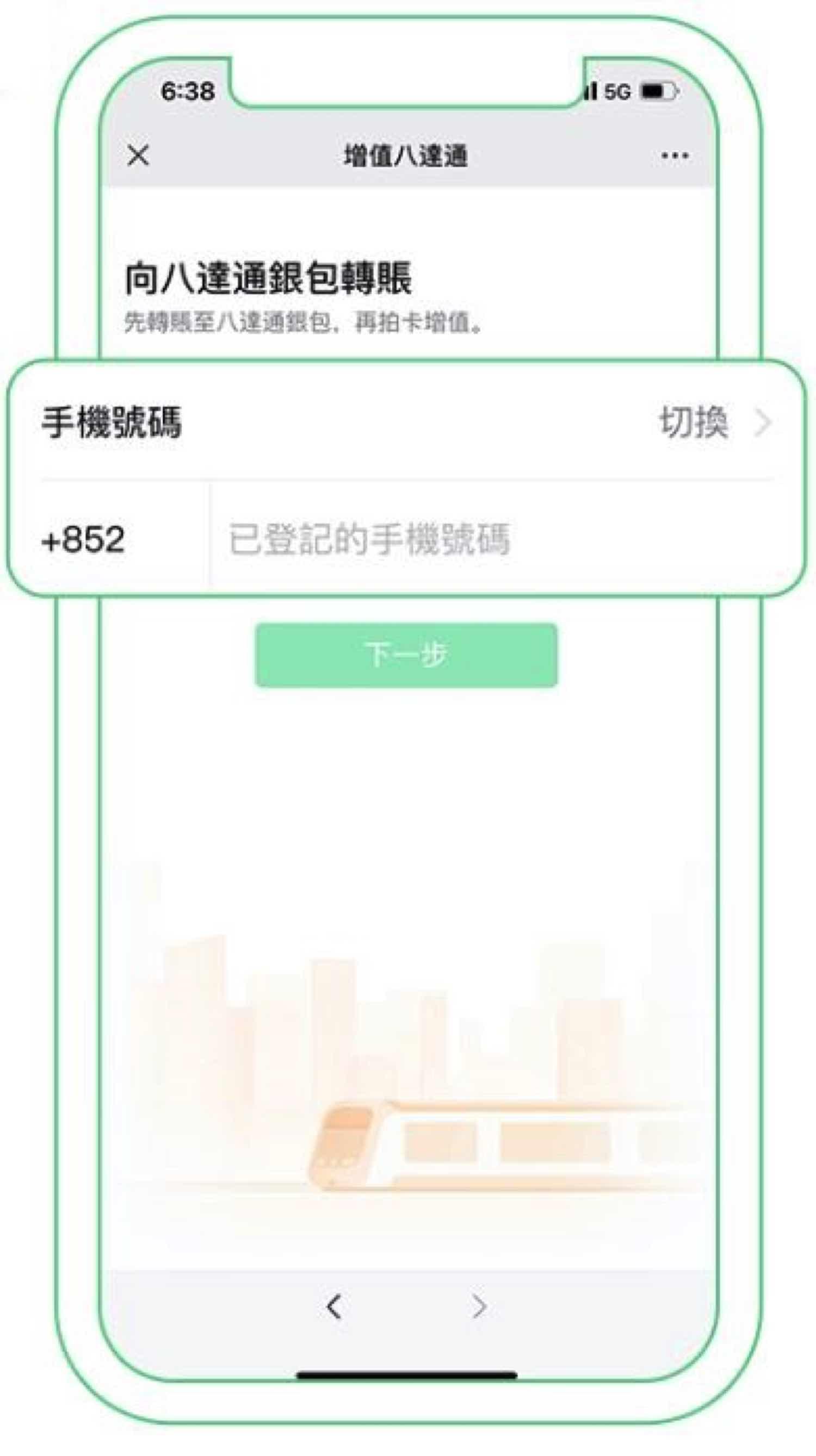 WeChat Pay HK x Octopus 3