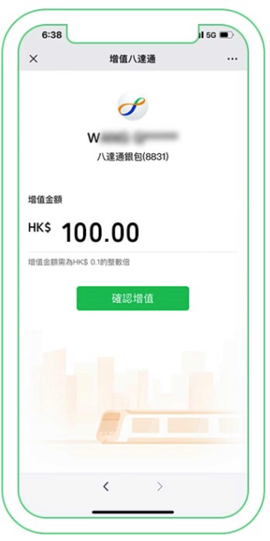 WeChat Pay HK x Octopus 5
