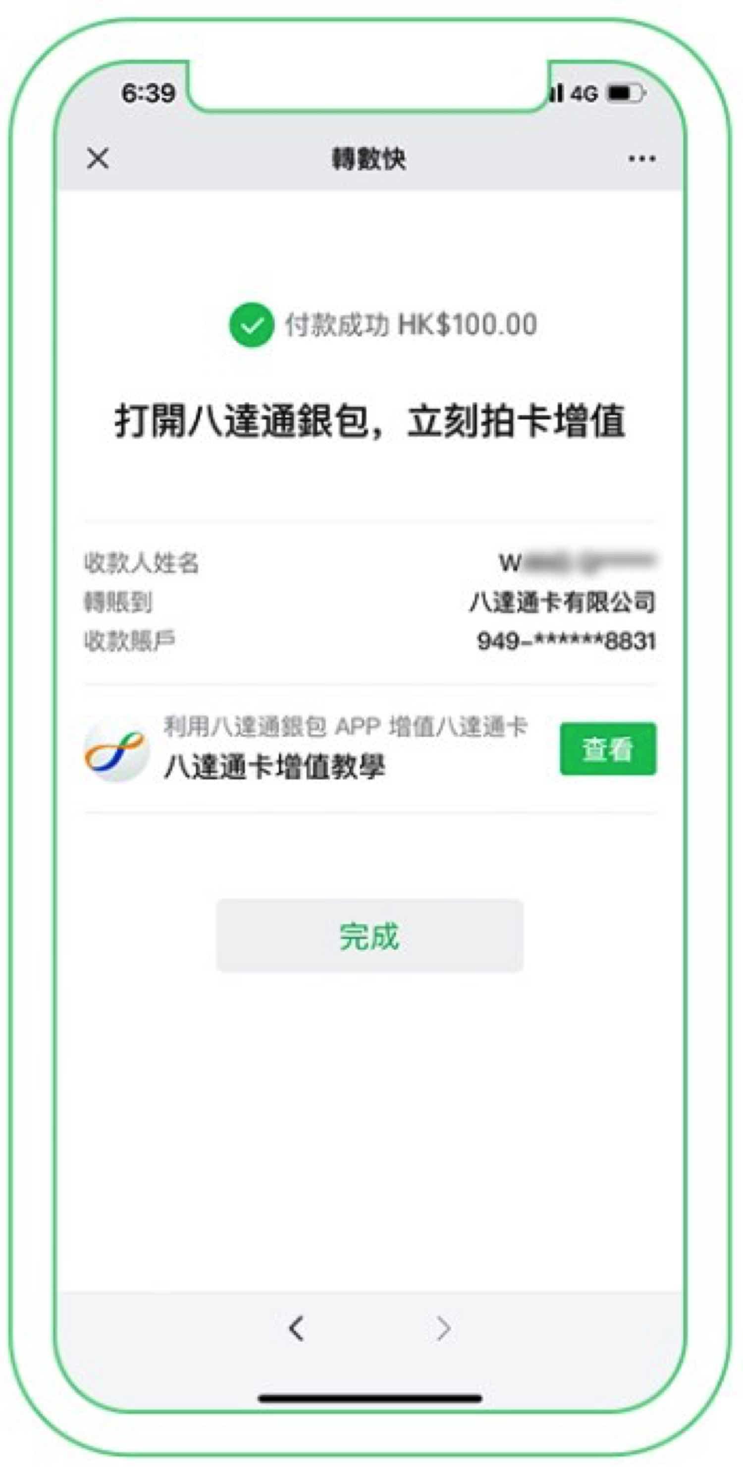 WeChat Pay HK x Octopus 7