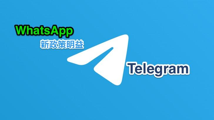 社交平台逃亡潮 全球 2500 萬過檔 Telegram 棄用 WhatsApp