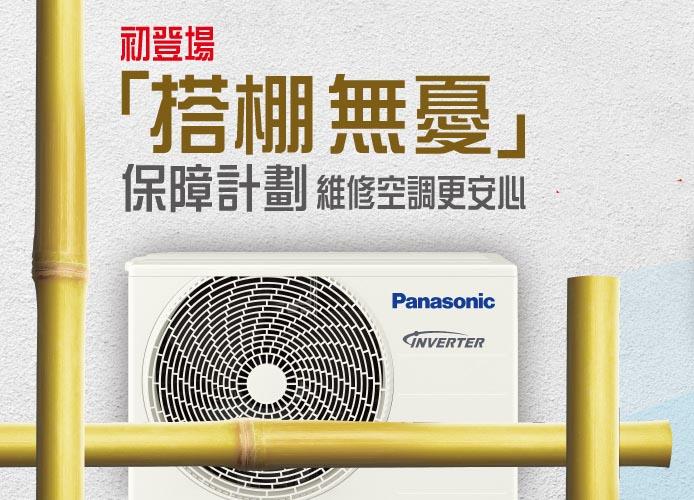 Panasonic 分體式空調機  貼心「 搭棚無憂 」保障計劃