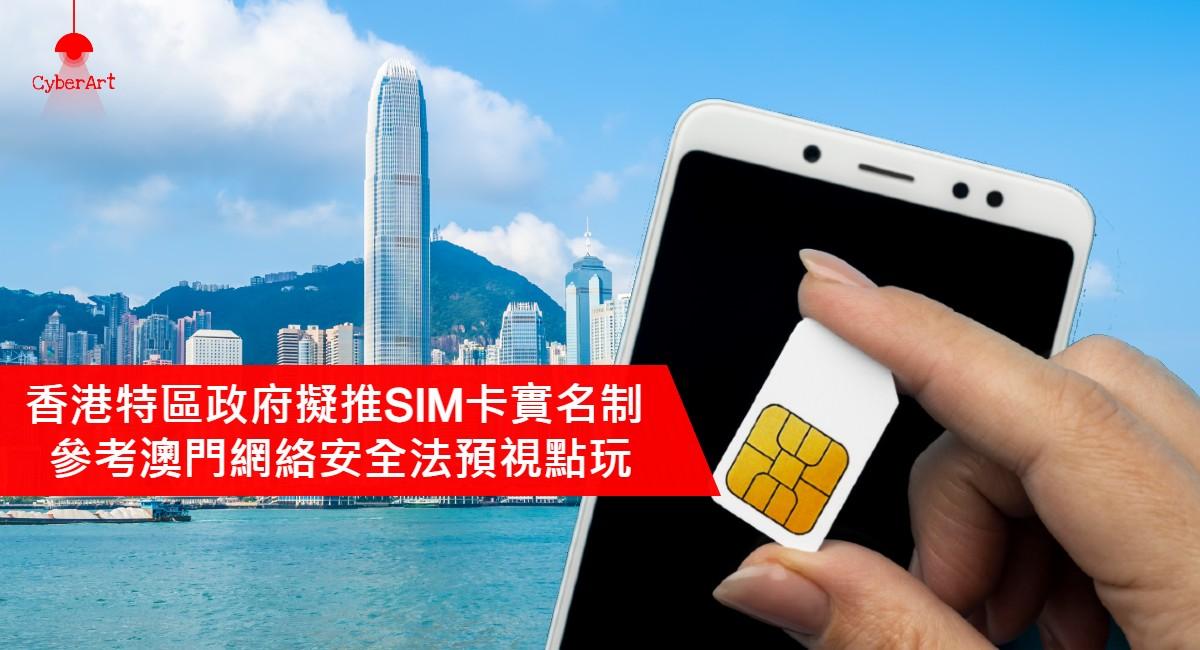 香港特區政府擬推 SIM卡實名制 參考澳門網絡安全法預視點玩