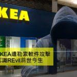 牛奶公司 IKEA 遭勒索軟件攻擊 一文認識REvil前世今生