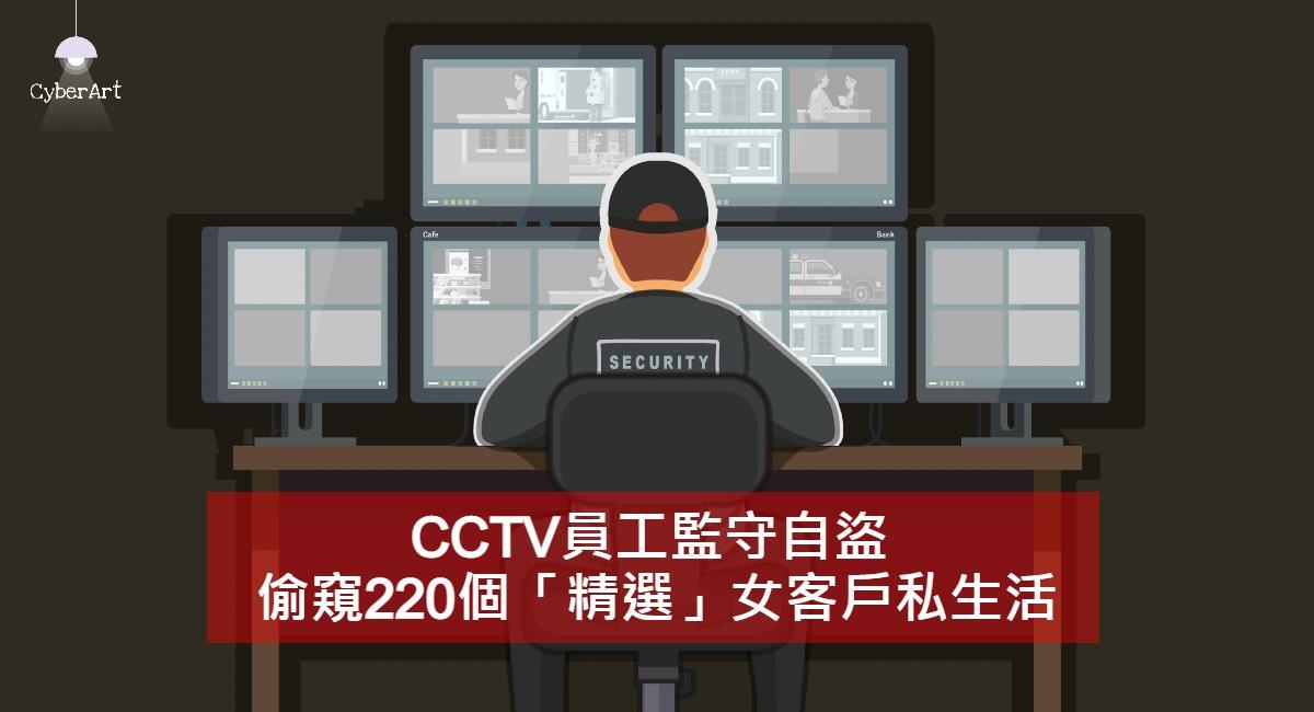 CCTV 員工監守自盜 偷窺220個「精選」女客戶私生活