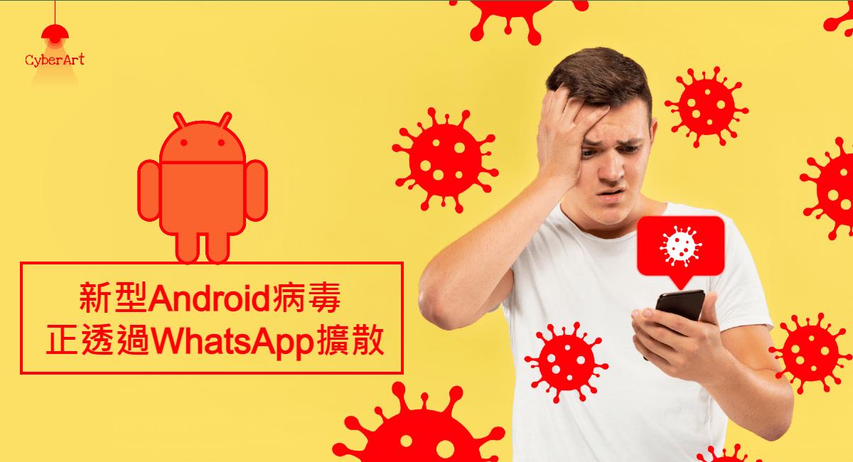 新型Android病毒 正透過WhatsApp擴散