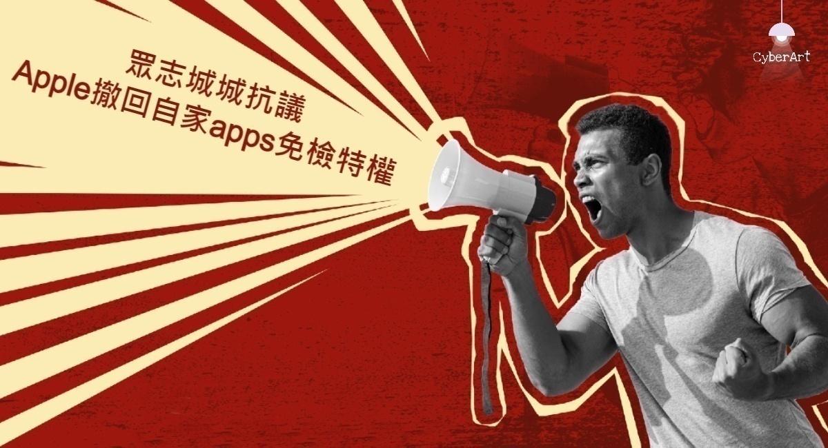 眾志城城抗議 Apple 撤回自家 apps 免檢特權