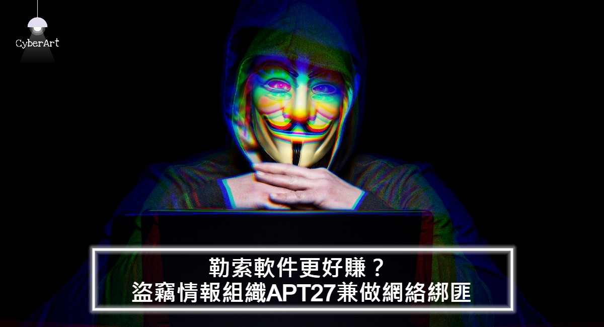 勒索軟件更好賺? 中國盜竊情報組織 APT27 兼做網絡綁匪