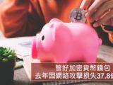 管好加密貨幣錢包 去年因網絡攻擊損失37.8億美元