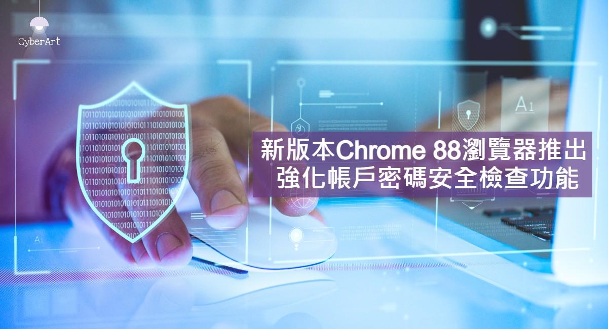 新版本 Chrome 88 瀏覽器推出 強化帳戶密碼安全檢查功能
