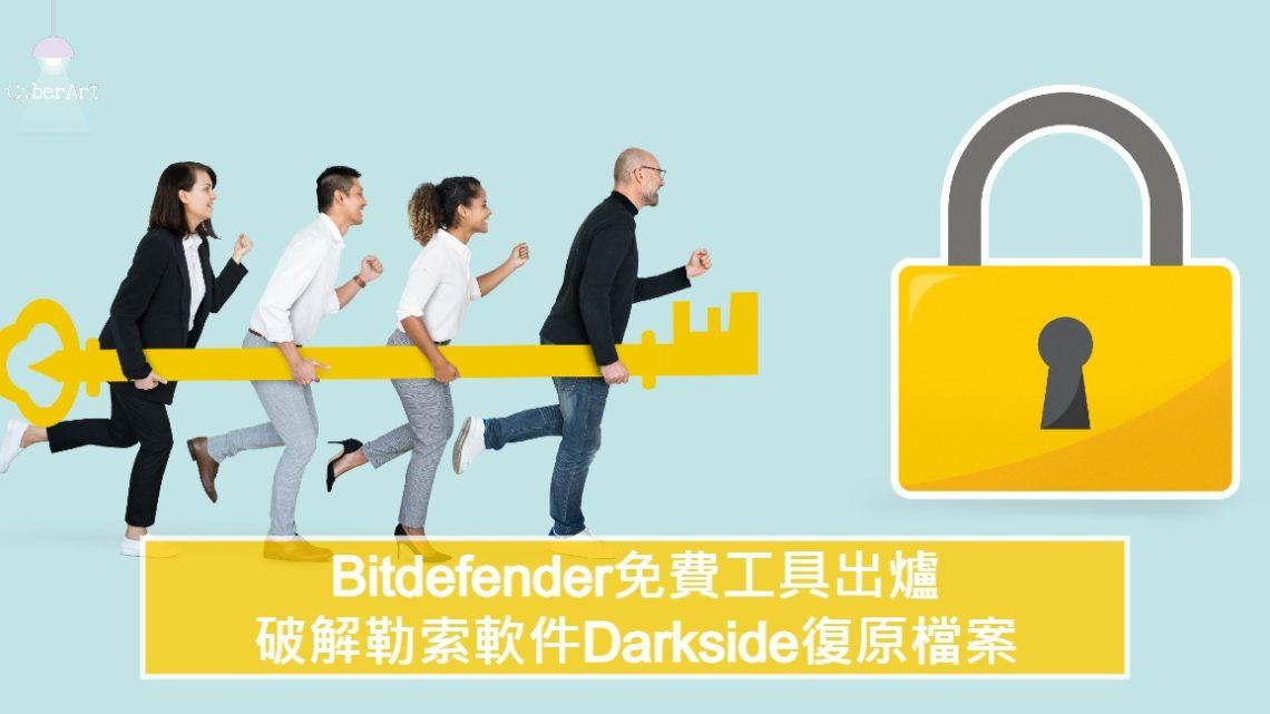 Bitdefender 免費工具出爐 破解勒索軟件 Darkside 復原檔案