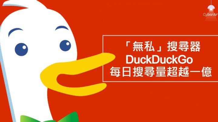 「無私」搜尋器 DuckDuckGo 每日搜尋量超越一億