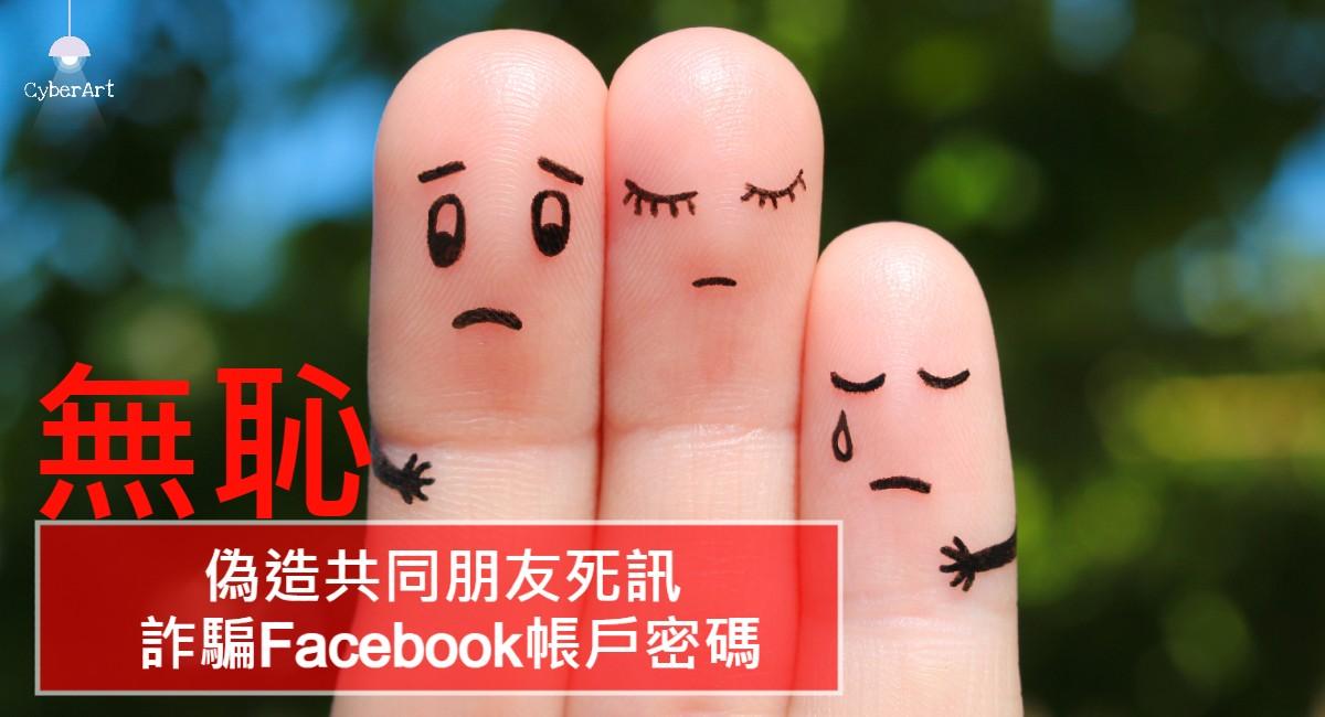 【今期流行】偽造共同朋友死訊 詐騙Facebook帳戶密碼