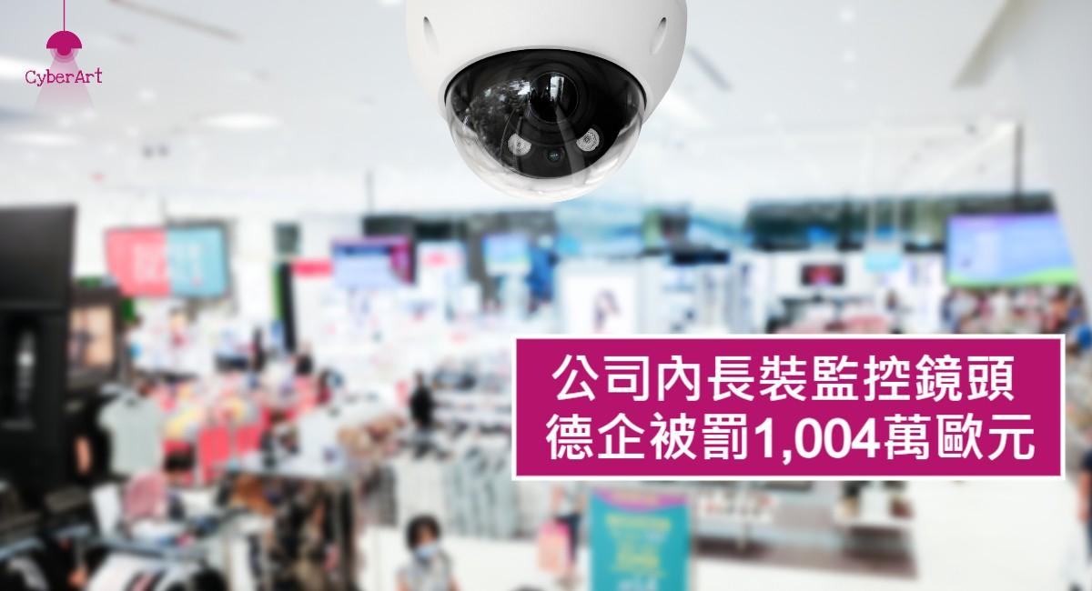公司內長裝監控鏡頭 德企被罰1,004萬歐元